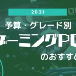 【グレード別】ゲーミングPCのおすすめ【2021】