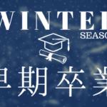 【黒い砂漠】「ウィンターシーズン早期卒業」のまとめ