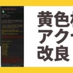 【黒い砂漠】黄色アクセの改良