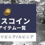 【黒い砂漠】カラスコイン交換アイテム一覧、ラビニア・リビニア・ルビニアの居場所
