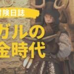 【黒い砂漠】冒険日誌「プガルの黄金時代」