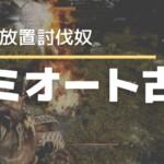 【黒い砂漠】セミオート古代~召喚獣放置討伐~
