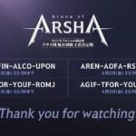 【黒い砂漠】アルシャ大会(PvP)クラス別決勝動画&クーポンまとめ