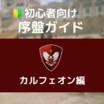 【黒い砂漠】初心者向け序盤ガイド2【カルフェオン編】