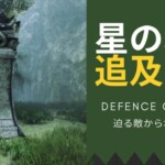 【黒い砂漠】星の墓場の防衛ゲーム「追及の皿」