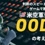 空軍仕込みの「OODAループ」はゲームで勝つためにも有効