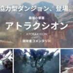 【黒い砂漠】協力ダンジョン「アトラクシオン」の解説動画が公開