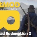 【RDR2】VR対応MODレビュー。DL先やインストール、使い方など
