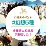 【黒い砂漠】激レア幻想馬全集合!「#幻想5種 」イベントに行ってきた