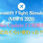 【MSFS2020】Microsoft Flight Simulatorがアップデートで軽量化。どのくらい軽くなったか比較