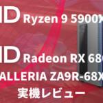 GALLERIA ZA9R-68XTレビュー Ryzen 5900X + Radeon RX 6800XTのオールAMDマシン
