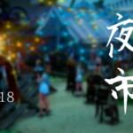 【黒い砂漠】テルミアンの夜市~お店とお店関連イベント~