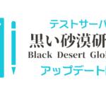 【黒い砂漠】アクマン / ヒストリアポータルがついに区別など【グローバルラボ】