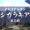 【黒い砂漠】アトラクシオン:シガラキア(2番目)のまとめ