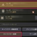 【黒い砂漠】キャラクターを削除する手順と削除のメリット・デメリット