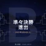 【黒い砂漠】BDJギルド対抗トーナメント 2021 Bブロック