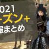 【黒い砂漠】「シーズン+」のまとめ【2021秋】