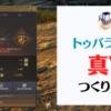 【黒い砂漠】トゥバラ装備を真Vにする強化方法【シーズン】